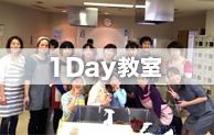 1Day教室