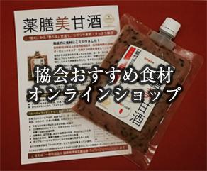 協会おすすめ食材オンラインショップ